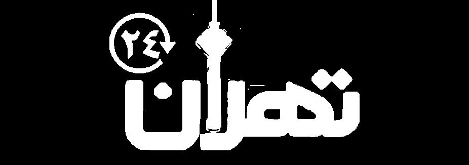 آژانس خبری تهران 24