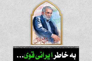 پویش به خاطر «ایرانی قوی»