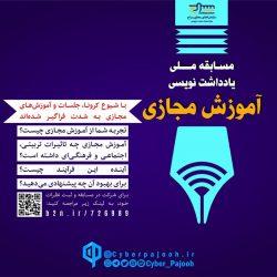 مسابقه ملی یادداشتنویسی «آموزش مجازی»