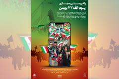 مراسم راهپیمایی مجازی ۲۲بهمن از امروز به مدت ده روز کلید می خورد