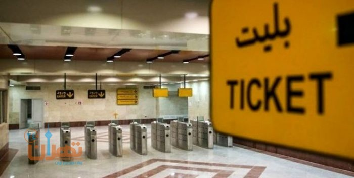 کرایههای حمل و نقل عمومی از امروز در تهران گران شد